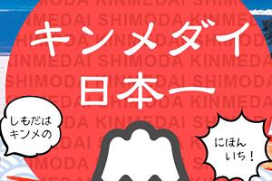 【下田市観光協会公式】7つのキンメトピックス!