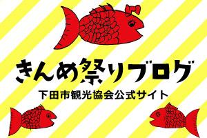 【下田市観光協会公式】きんめ祭りの様子をお伝え!