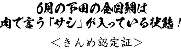 6月の下田の金目鯛は肉で言う「サシ」が入っている状態!<きんめ認定証>