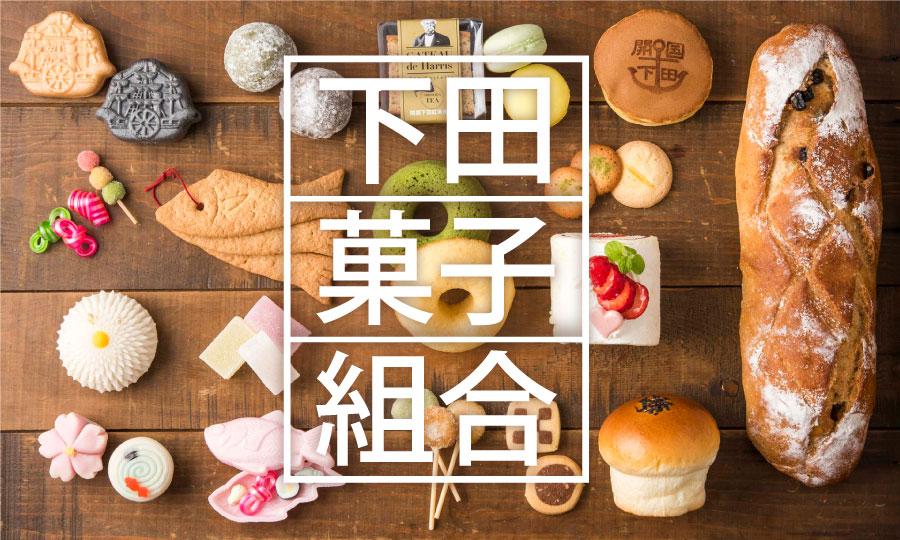 下田のお菓子店
