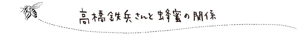 高橋鉄兵さんと蜂蜜
