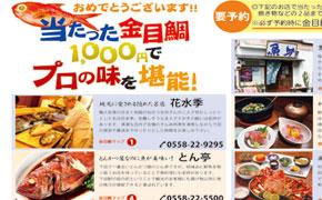 1000円で料理してくれるお店が金目マップにのってました