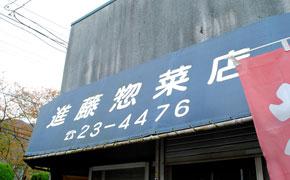 進藤惣菜店