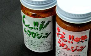 一品香オリジナルジャン … 525円