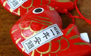 下田八幡神社の金目鯛おみくじ