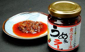食べるラー油「うめぇラー油」 … 525円