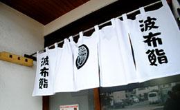波布鮨(はぶすし)
