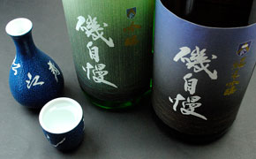 静岡の地酒「磯自慢」