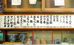 波布鮨のメニュー