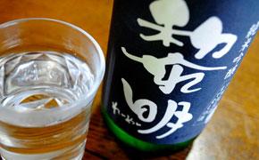 下田の地酒 黎明