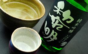 下田の地酒、黎明