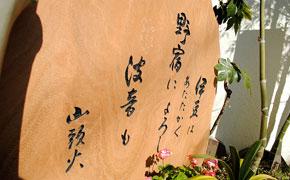 山口県出身の歌人、山頭火の歌碑