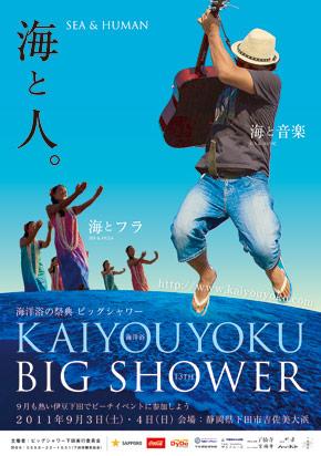 ビッグシャワー 2011