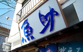 魚助(うおすけ)
