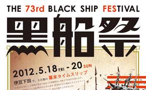 下田黒船祭 2012