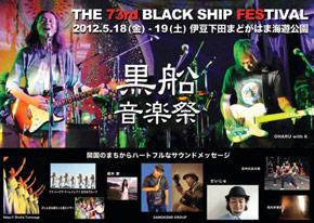 黒船音楽祭
