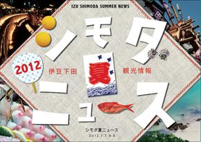 シモダ夏ニュース(観光新聞)