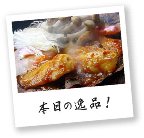 魚河岸 金目朴葉味噌焼き定食