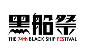 下田黒船祭 2013