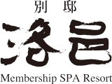 Membership SPA Resort 別邸 洛邑