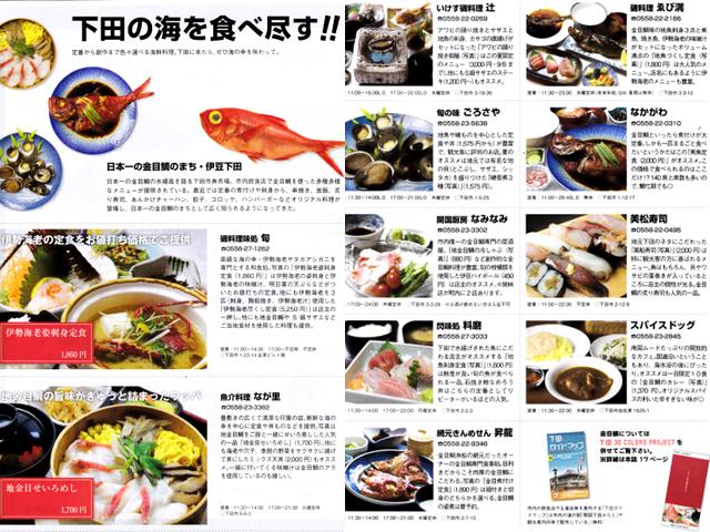 下田の夏情報が満載-下田夏ニュース冊子-できました