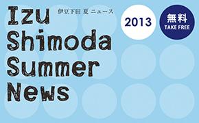2013 夏の伊豆下田ガイド