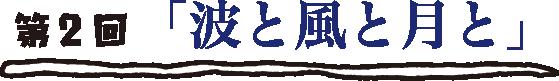 岡崎/第2回改