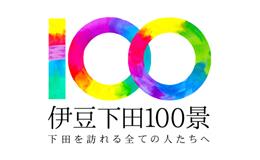 伊豆下田100景とは