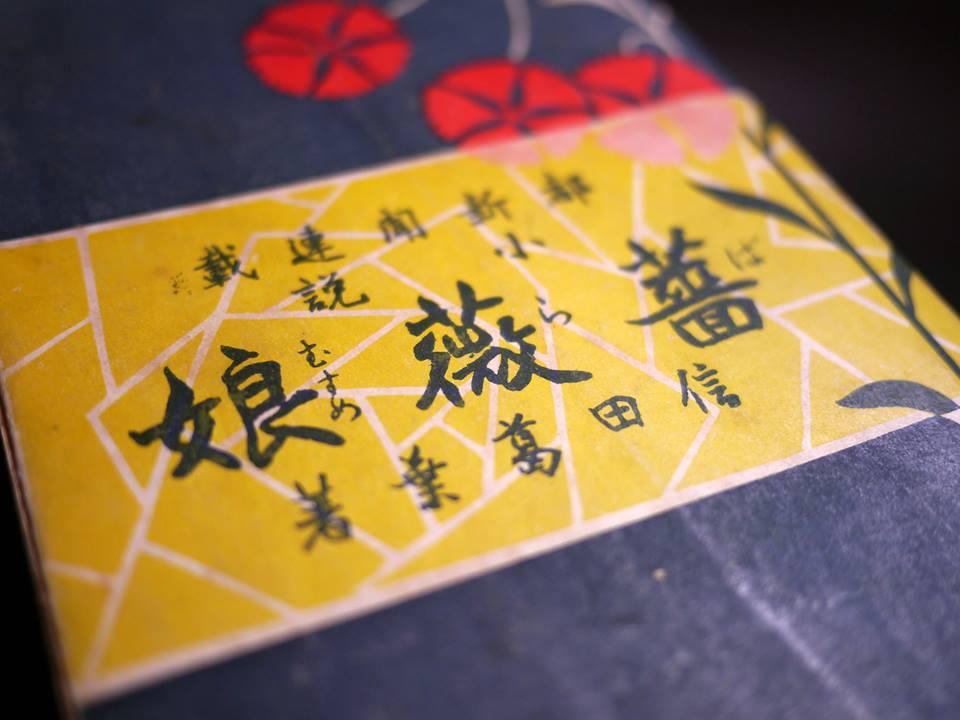 信田葛葉作「薔薇娘」