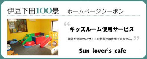 Sun-lover's-cafeのクーポン