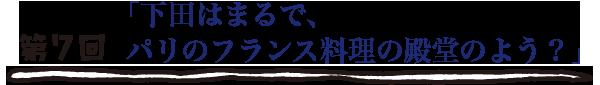 岡崎第7回タイトル2行