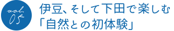title_vol5