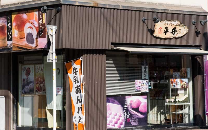 下田駅から歩いて3分ほどマイマイ通りにある駅前店。年中無休です。