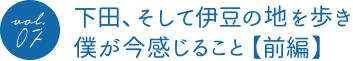 title_vol7