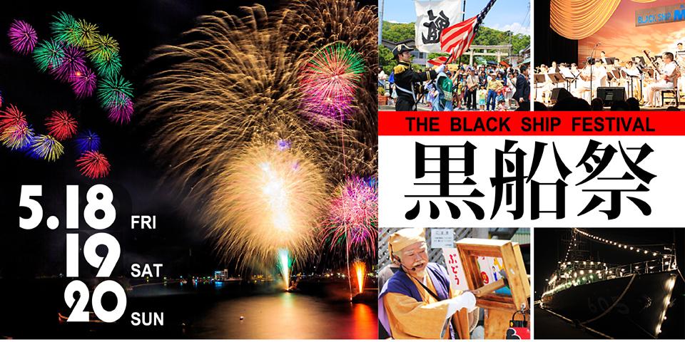 第79回 下田黒船祭 2018
