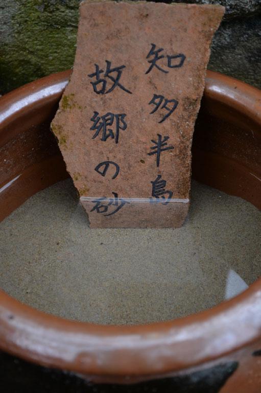 お吉さんの生家の近くの砂浜の砂。