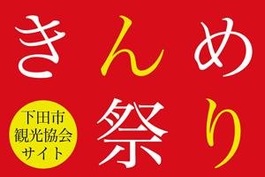 【下田市観光協会公式】きんめ祭りページ