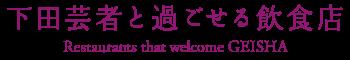 下田芸者と過ごせる飲食店 - Restaurants that welcome GEISHA -