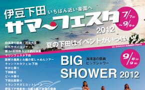 伊豆下田サマーフェスタ 2012